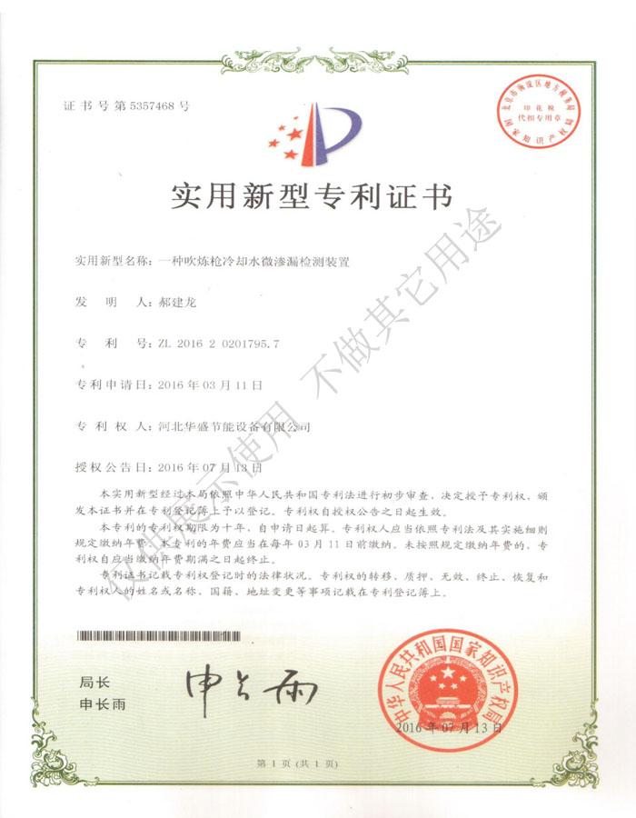 """河北万博手机网页app版厂家""""专利证书"""""""