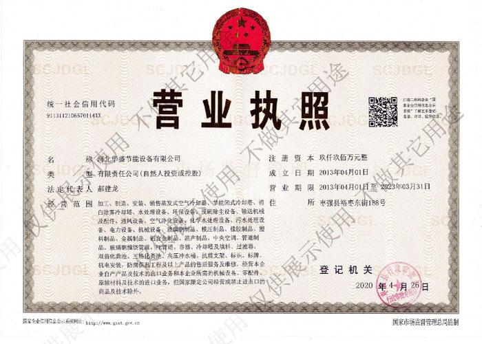 """河北万博手机网页app版厂家""""营业执照"""""""